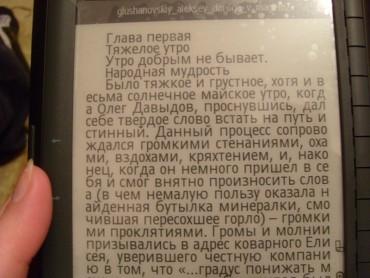 Обзор Treelogic E-BOOK Q6